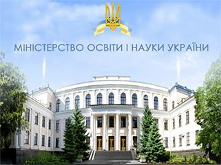Доводимо до Вашого відома! Наказ МОН України від 11.12.15 №1272